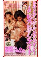 (67am00006)[AM-006] トライアングルエクスタシーinレズビアンナイト 女監督と女子大生2人 ダウンロード