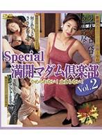 (67gd00796)[GD-796] Special満開マダム倶楽部 Vol.2 ダウンロード