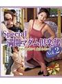 Special満開マダム倶楽部 Vol.2