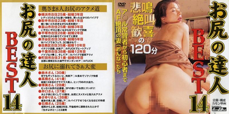 美尻の美人のsex無料熟女動画像。お尻の達人 BEST14