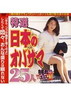 特選 日本のオバサマ25人 ダウンロード
