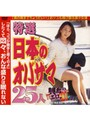 特選 日本のオバサマ25人