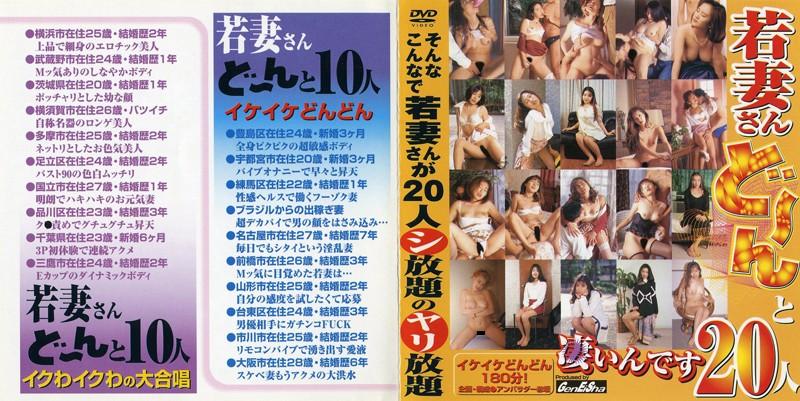 淫乱の熟女の3P無料動画像。若妻さんど~んと20人 凄いんです