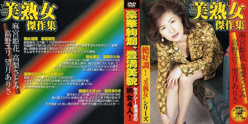 巨乳の人妻、麻宮姫花出演の顔面騎乗無料動画像。美熟女 傑作集