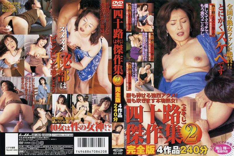 ムッチリの人妻、荒井絵里子出演のアクメ無料熟女動画像。四十路傑作集2 完全版4作品240分