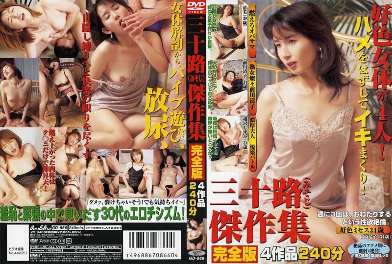 三十路の人妻、相沢静出演のクンニ無料熟女動画像。三十路傑作集 完全版4作品240分