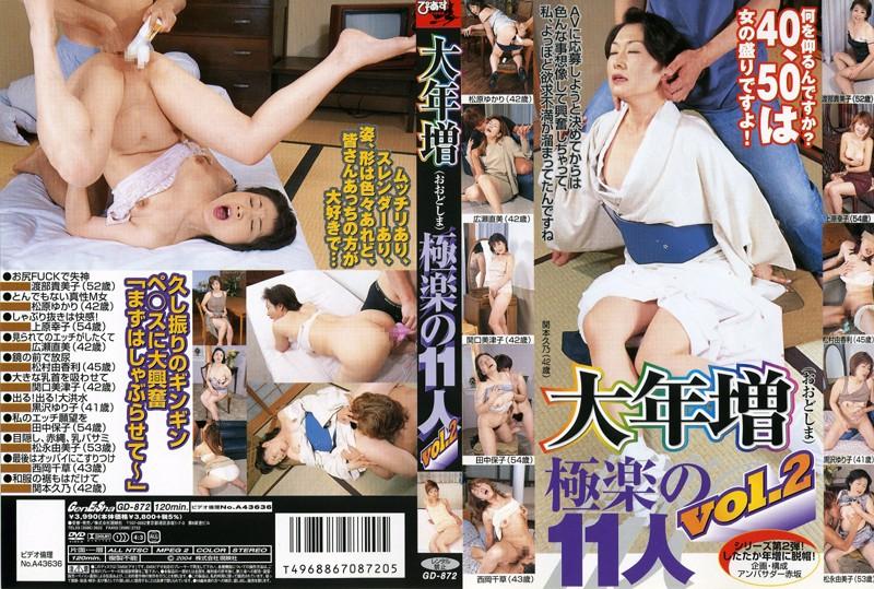 淫乱の熟女、渡部貴美子出演の騎乗位無料動画像。大年増 極楽の11人 VOL.2