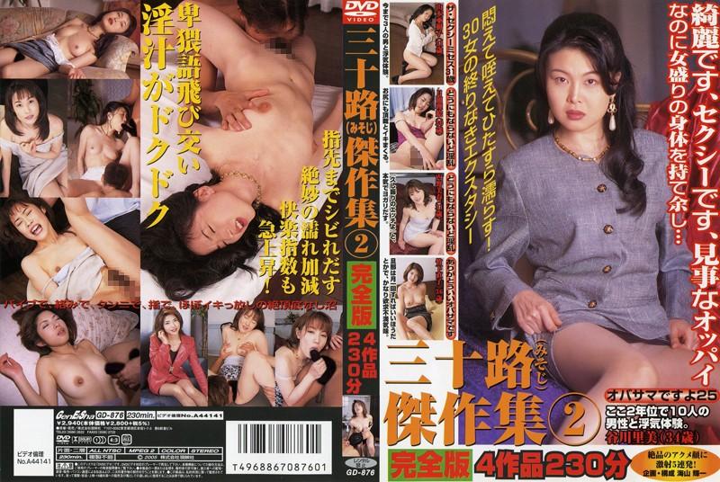 三十路の熟女、谷川里美出演の淫語無料動画像。三十路傑作集2 完全版4作品230分