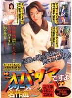 (67gd00887)[GD-887] 'オバサマですよ'シリーズ名作選 2 完全版4作品220分 ダウンロード