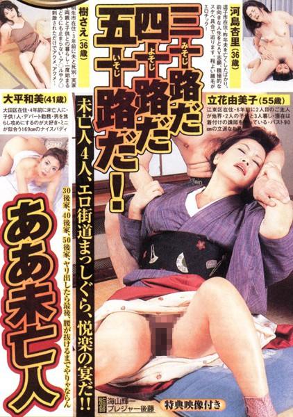 三十路の熟女、立花由美子出演の顔面騎乗無料動画像。三十路だ四十路だ五十路だ!