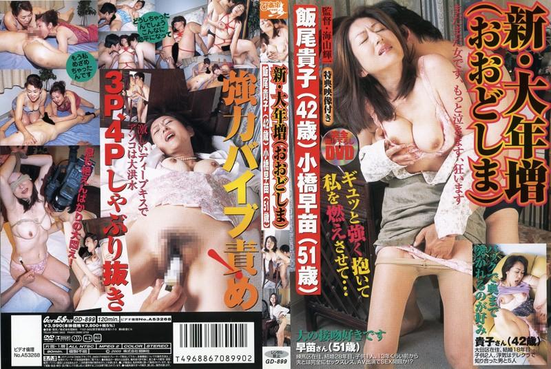 むっちりの熟女、飯尾貴子出演の緊縛無料動画像。新・大年増(おおどしま)