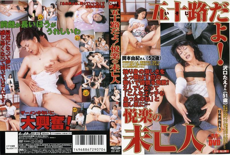 五十路のレズ、岡本由紀出演のバイブ無料熟女動画像。五十路だよ!