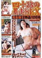 四十路の暴走SEX 完全版2作品120分