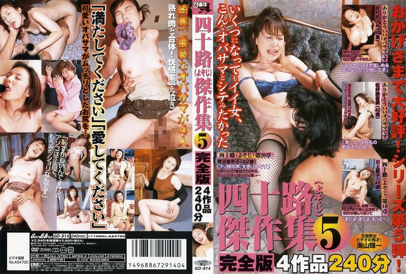 ムッチリの人妻、野川美奈子出演のクンニ無料熟女動画像。四十路傑作集5 完全版4作品240分
