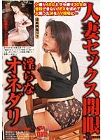 (67gd937)[GD-937] 人妻セックス開眼 淫らなオネダリ ダウンロード