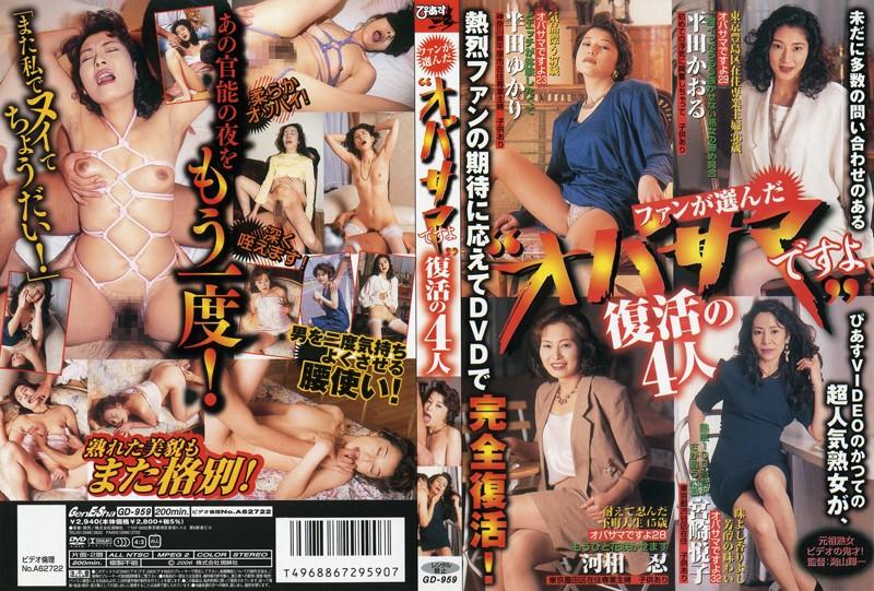 人妻、平田かおる出演の緊縛無料熟女動画像。ファンが選んだ'オバサマですよ'復活の4人