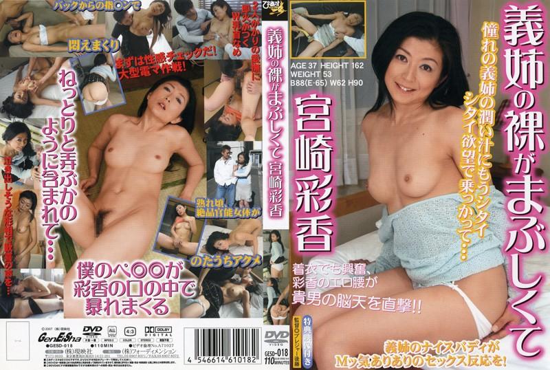 着衣の人妻、宮崎彩香出演の手コキ無料熟女動画像。義姉の裸がまぶしくて