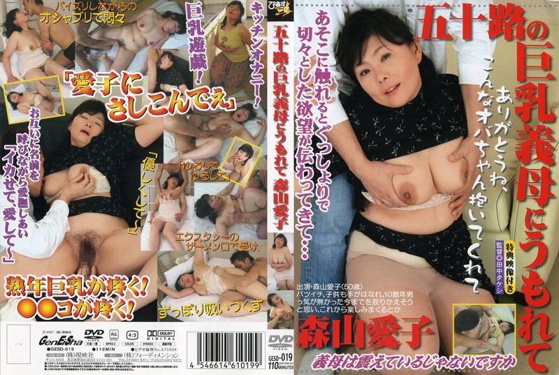 巨乳の熟女、森山愛子出演のパイズリ無料動画像。五十路の巨乳義母にうもれて