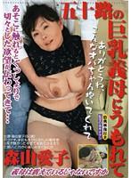 (67gesd019r)[GESD-019] 五十路の巨乳義母にうもれて ダウンロード