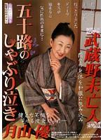 (67gesd00027)[GESD-027] 武蔵野未亡人 五十路のしゃぶり泣き 月山優 ダウンロード