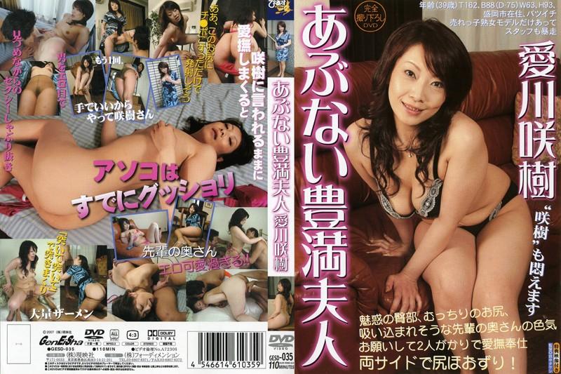 ぽっちゃりの人妻、愛川咲樹出演の3P無料熟女動画像。あぶない豊満夫人 愛川咲樹