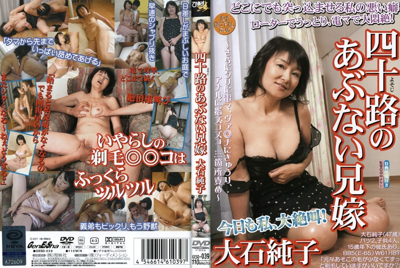 四十路の人妻、大石純子出演の異物挿入無料熟女動画像。四十路のあぶない兄嫁 大石純子
