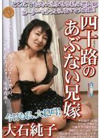 (67gesd039r)[GESD-039] 四十路のあぶない兄嫁 大石純子 ダウンロード