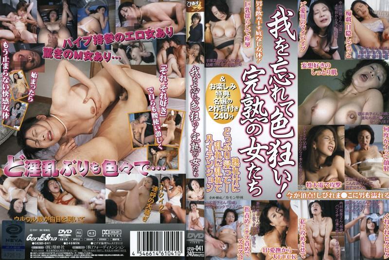 巨乳の人妻、手塚真由美出演の白目無料熟女動画像。我を忘れて色狂い!