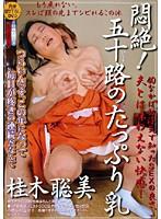 (67gesd071r)[GESD-071] 悶絶!五十路のたっぷり乳 桂木聡美 ダウンロード