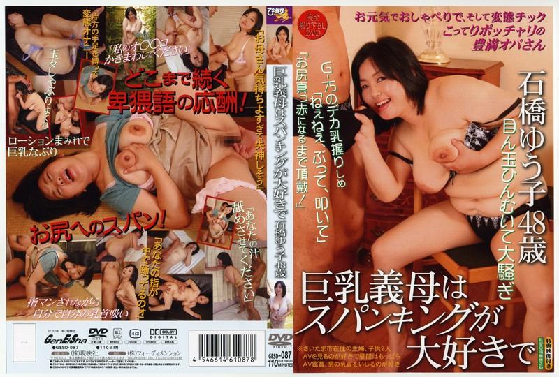 巨乳の義母、石橋ゆう子出演のオナニー無料熟女動画像。巨乳義母はスパンキングが大好きで 石橋ゆう子48歳