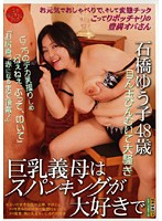 (67gesd087r)[GESD-087] 巨乳義母はスパンキングが大好きで 石橋ゆう子48歳 ダウンロード