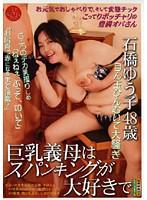 巨乳義母はスパンキングが大好きで 石橋ゆう子48歳
