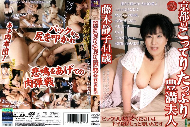 ぽっちゃりの人妻、藤木静子出演のフェラ無料熟女動画像。京都のこってりたっぷり豊満婦人 藤木静子44歳