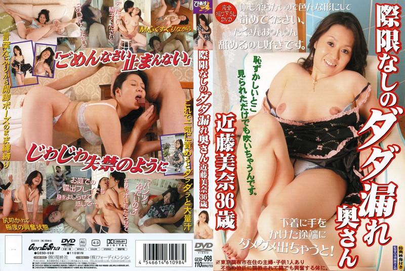 熟女、近藤美奈出演の縛り無料動画像。際限なしのダダ漏れ奥さん 近藤美奈 36歳