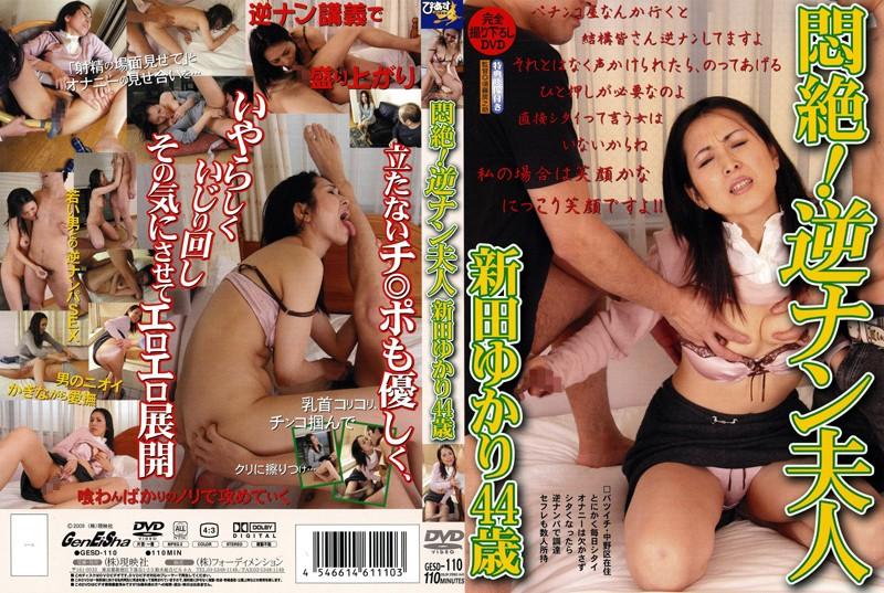 人妻、新田由加里出演の4P無料熟女動画像。悶絶!