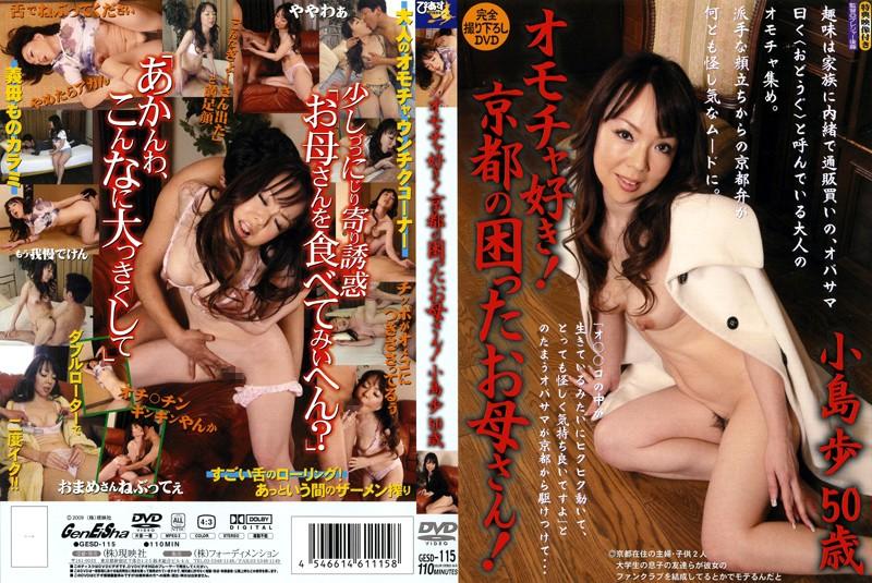 彼女、小島歩出演の騎乗位無料熟女動画像。オモチャ好き!