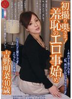 (67gesd00118)[GESD-118] 初撮り奥さま!羞恥のエロ事始め 吉野明菜 40歳 ダウンロード
