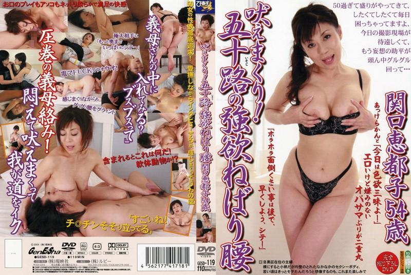 五十路の人妻、関口恵都子出演の手コキ無料熟女動画像。吠えまくり!