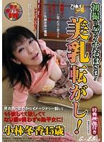 (67gesd00127)[GESD-127] 初撮りバツイチおばさま!美乳転がし! 小林冬香45歳 ダウンロード