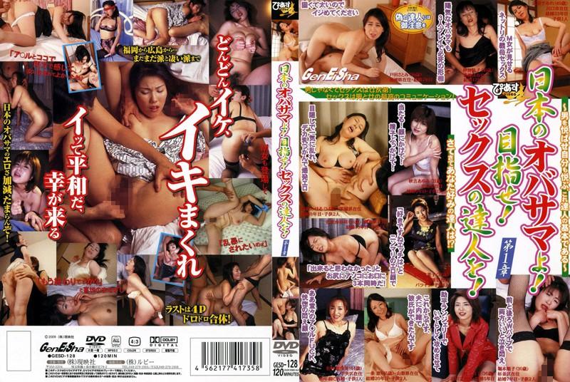 熟女の4P無料動画像。日本のオバサマよ!