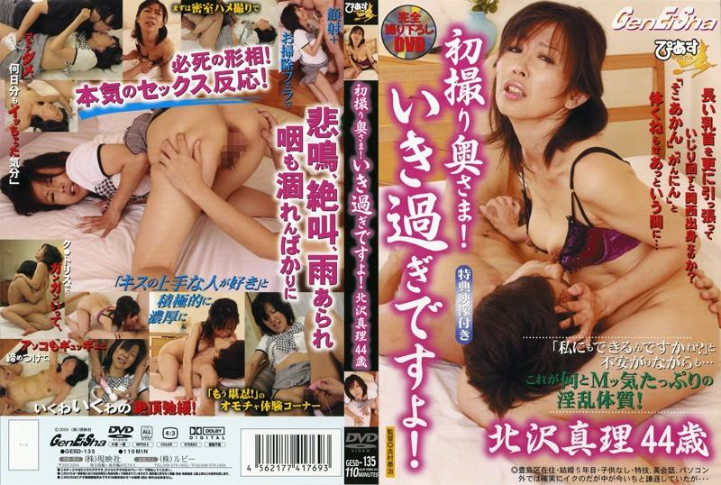 淫乱の人妻、北沢真理出演のハメ撮り無料熟女動画像。初撮り奥さま!