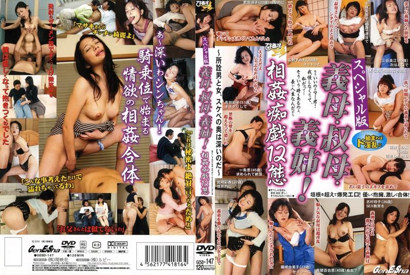 姉、三谷良江出演の近親相姦無料熟女動画像。スペシャル版 義母・叔母・義姉!