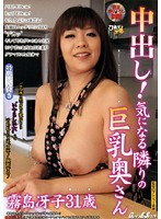 中出し!気になる隣りの巨乳奥さん 霧島冴子 31歳