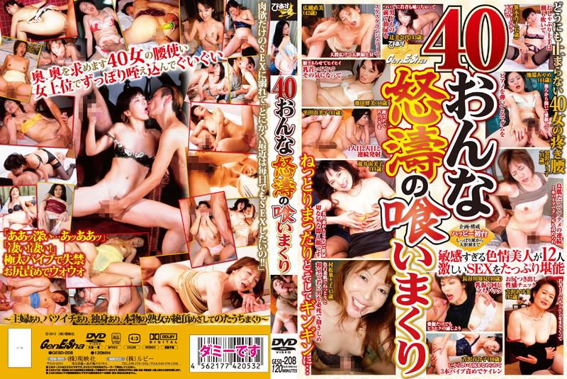 淫乱の美人、笹木杏子出演のバイブ無料熟女動画像。40おんな怒濤の喰いまくり