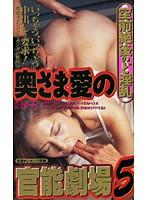 (67pa121)[PA-121] 奥さま愛の官能劇場5 ダウンロード