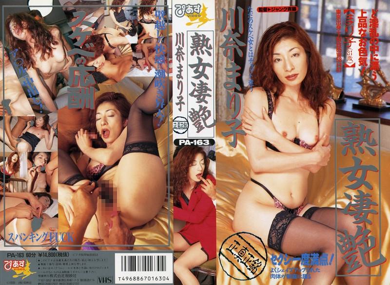 淫乱の熟女、川奈まり子出演の潮吹き無料動画像。熟女凄艶 川奈まり子