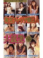 有名フーゾク嬢9人 大競艶 ダウンロード