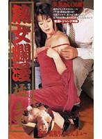 (67pa168)[PA-168] 熟女爛漫 橘美里 ダウンロード