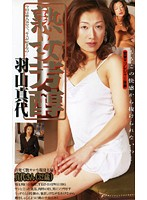 (67pa00177)[PA-177] 熟女芳醇 羽山真代 ダウンロード