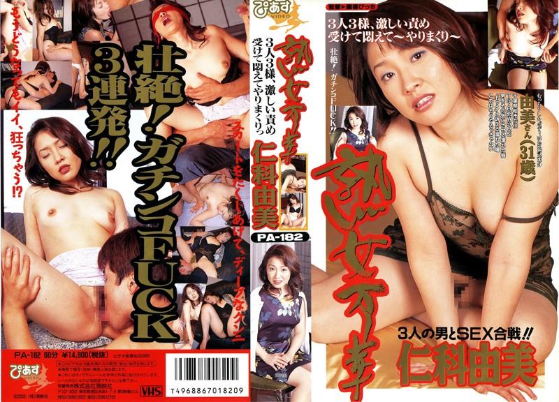 人妻、仁科由美出演のクンニ無料動画像。熟女万華 仁科由美
